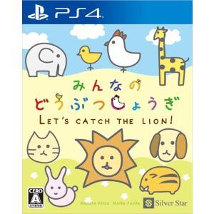 PS4 みんなのどうぶつしょうぎ(2019年8月22日発売)【新品】【取寄せ商品】