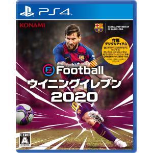 【新品】PS4 eFootball ウイニングイレブン2020(封入アイテム付)(2019年9月12日発売)|193
