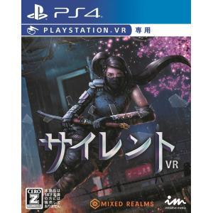 PS4 サイレントVR(PSVR専用・モーションコントローラー2個必要)(2019年10月17日発売)