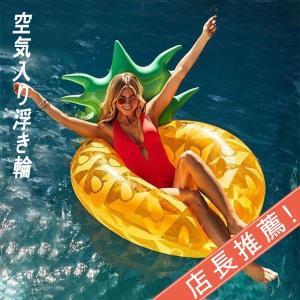 \店長推薦/大人用 大型 浮き輪 浮輪 うきわ ウキワ フロート 大人気 パイナップル イエロー 海 プール リゾート かわいい オシャレ