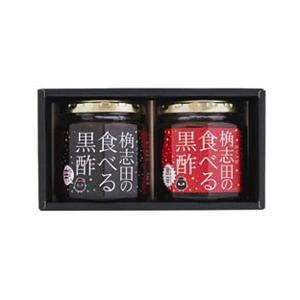食べる黒酢 ちょい辛 激辛 2個(箱入り)