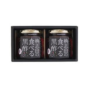 食べる黒酢 激辛 (2個)箱入り