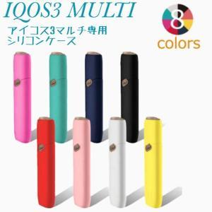 アイコス アイコス3マルチケース シリコンケース カバー 新型 iqos3multi IQOS3