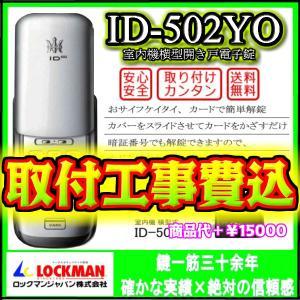 標準工事代込!ロックマンジャパン ID-502YO カード・...