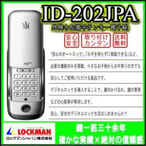 電子錠 オートロック 後付 電気錠 ロックマンジャパン ID-202JPA 自動施錠型テンキー(非常...