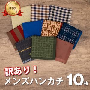 訳あり B品 ハンカチ メンズ アウトレット 12枚セット 国産 日本製 綿100% 紳士用 ポイン...