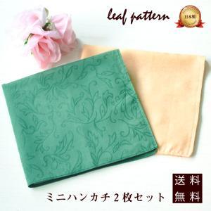 ハンカチ レディース セット 日本製 アウトレット 2枚 綿100% 婦人用 国産 ポイント消化
