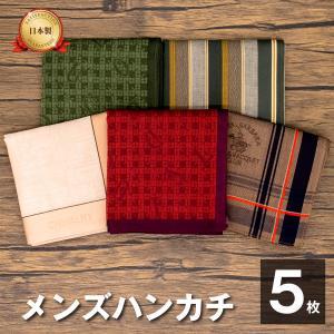 ハンカチ メンズ アウトレット 5枚セット 国産 日本製 綿100% 紳士用 ポイント消化