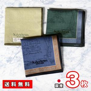 ハンカチ メンズ 3枚セット ジャガード 国産 日本製 綿100% 紳士用 ポイント消化