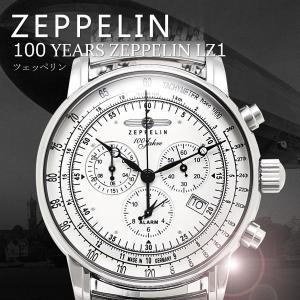 ツェッペリン 時計 メンズ ZEPPELIN 7680-M1 メンズウォッチ 腕時計|1andone