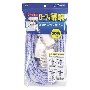 ML2 洗濯ロープ太巻 5m|1ban-otoku