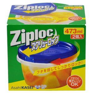 シモジマ ジップロック ZL スクリューロック 473ml 2個入 1個×1セットの商品画像 ナビ