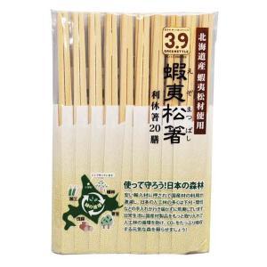 国産 蝦夷松箸 利休箸 20膳 K-016|1ban-otoku