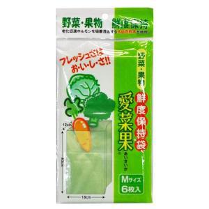 愛菜果 野菜・果物鮮度保持袋 M 5枚入  1ban-otoku