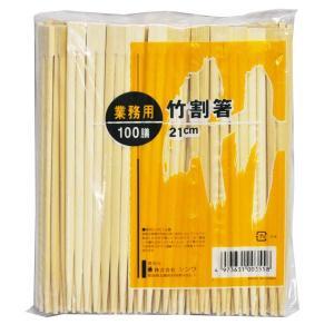 竹割箸 業務用 21cm 100膳入|1ban-otoku