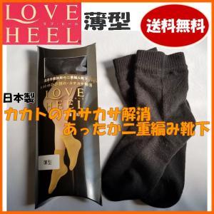 【送料無料】日本製 二重編ソックス「ラブヒール薄型」 かかとケア ひび割れケア 保湿 保温 靴下|1ban-otoku