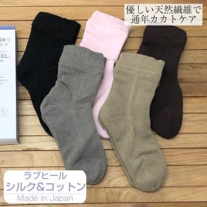 【送料無料】日本製 シルクとコットンの二重編み靴下「シルコット」 かかとケア ひび割れケア 保湿 吸湿 ソックス|1ban-otoku