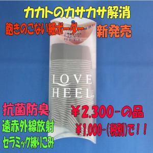 日本製 二重編ソックス 細ボーダー 「ラブヒール」 カカトのカサカサ解消(抗菌・防臭)  靴下 ゆうメール対応|1ban-otoku