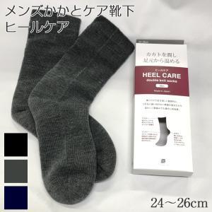 【送料無料】日本製 二重編ソックス「ヒールケア」 かかとひび割れケア 保湿 保温 防寒 靴下 メンズ|1ban-otoku