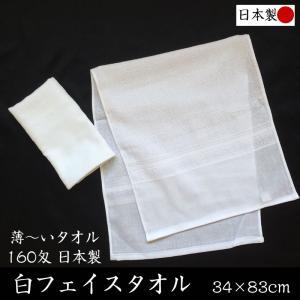 日本製 白フェイスタオル 速乾 ゆうメール対応|1ban-otoku
