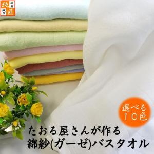 <ご自宅用お買い得価格>  ガーゼのバスタオルは乾きが早く、薄手なのでお洗濯ラクラク。外出時に持ち歩...