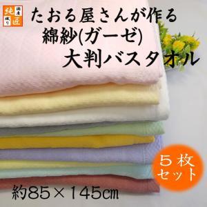 <ご自宅用お買い得価格5枚セット>  大判サイズのバスタオルですが、ガーゼなので乾きが早く、お洗濯ラ...