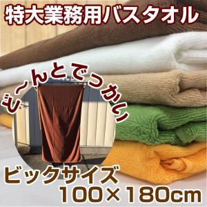 【送料無料】特大 業務用バスタオル2枚セット ビッグサイズ100×180cm 2000匁|1ban-otoku