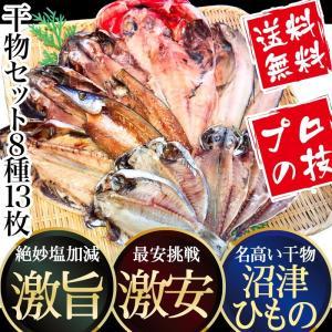干物セット 8種13枚 約2.7キロ 詰め合わせ 高級 ひもの 干物 沼津 静岡 取り寄せ 豪華