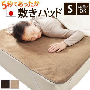 パッドシーツ あったか 発熱する敷きパッド 〔ウォーミー〕 シングルサイズ 日本製 1bankanwebshop