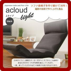 日本製フロア座椅子 acloud(アクラウド) LIGHT 上タイプ ブラック(black)の写真