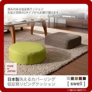 日本製洗えるカバーリング低反発リビングクッション【swell】 シンプル 丸型 円型 四角型 スクエア サークル ラウンド 洗濯 こたつ ロースタイル 1bankanwebshop