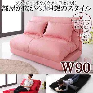 コンパクトフロアリクライニングソファベッド【Luxer】リュクサー★幅90cm★ピンク 1bankanwebshop