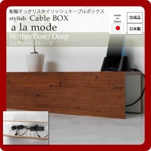 配線すっきりスタイリッシュケーブルボックス a la mode(ア ラ モード):ウィザーパイン/デ...