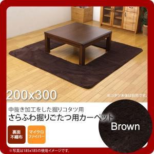 ブラウン(brown) 200×300 ★ 堀りごたつ ラグ カーペット 4畳 無地 くり抜き部90×150cm ホットカーペット対応  送料無料|1bankanwebshop