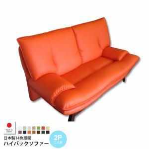 2人掛 : 日本製14色展開ハイバックソファー【fariest】 (アーバン) ニ人掛け 2P ラブソファ ダブル いす チェア 椅子 リラックス アームチェア 1bankanwebshop