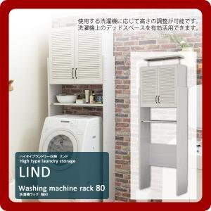 幅80 洗濯機ラック ホワイト ハイタイプランドリー収納★LIND(リンド) ホワイト(white) キャビネット ルーバー扉 戸棚 開き戸 上棚 天井つっぱり 可動棚|1bankanwebshop