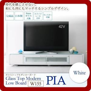 (white) TVボード テレビボード テレビ台 : テレビラック (アーバン) TV台 【PIA】 (ピア) ガラストップモダンローボード ホワイト ホワイト:W155 TVラック