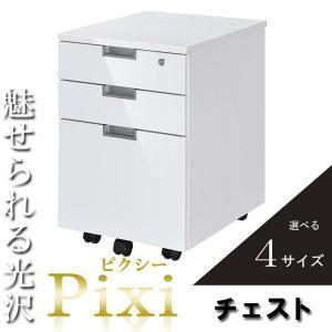 お問い合せ番号:aacp8885 商品名:【Pixi】ピクシー★チェスト サイズ:チェスト:幅40×...