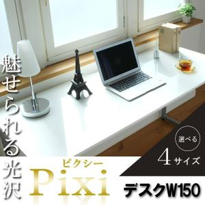 お問い合せ番号:aacp8899 商品名:【Pixi】ピクシー★デスクW150 サイズ:外寸:幅15...