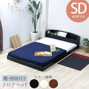 枕元照明付きフロアベッド ホワイト セミダブル 低反発ウレタン入りボンネルコイルマットレス送料無料