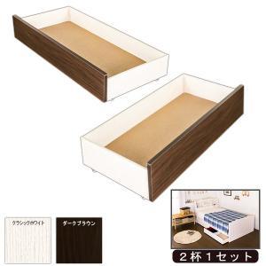 引出 BED ベット 白 ホワイト WH 焦げ茶 ダークブラウン DBR