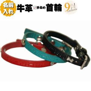 (名前入れ無料)革 犬用首輪 牛本革BELL&FISH+超小型〜小型犬用首輪+