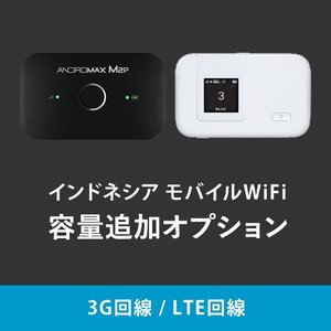 インドネシア用 モバイルWiFi(ポケットwifi)レンタル  容量追加オプション1GB|1daywifi-com