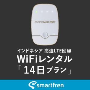 インドネシア(バリ島を含む)用 モバイルWiFi(ポケットwifi)レンタル 14日用 2GB [返却送料無料] 1daywifi-com