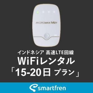 インドネシア(バリ島を含む)用 モバイルWiFi(ポケットwifi)レンタル 15-20日用 使い放題プラン [返却送料無料]|1daywifi-com