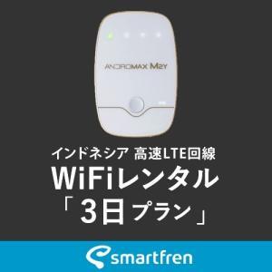 インドネシア(バリ島を含む)用 モバイルWiFi(ポケットwifi)レンタル 3日用 使い放題プラン [返却送料無料] 1daywifi-com