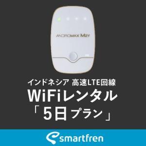 インドネシア(バリ島を含む)用 モバイルWiFi(ポケットwifi)レンタル 5日用 750MB [返却送料無料] 1daywifi-com