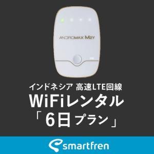 インドネシア(バリ島を含む)用 モバイルWiFi(ポケットwifi)レンタル 6日用 使い放題プラン [返却送料無料] 1daywifi-com