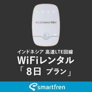 インドネシア(バリ島を含む)用 モバイルWiFi(ポケットwifi)レンタル 8日用 使い放題プラン [返却送料無料]|1daywifi-com