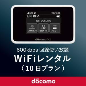 [キャンペーン価格] 日本国内用 モバイルWiFi(ポケットwifi)レンタル 10日用 / ドコモ回線データ使い放題 [返却送料無料]|1daywifi-com